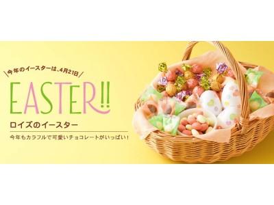 【限定商品】ロイズのお菓子でイースターを楽しもう♪カワイイ、遊べるお菓子を2月18日(直営店は2月15日)より販売中!!