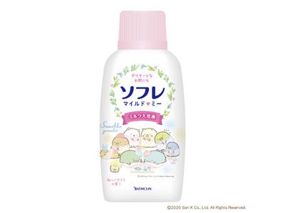 「ソフレ マイルド・ミー ミルク入浴液」を、人気キャラクター「すみっコぐらし」デザインで、9月より数量限定で発売