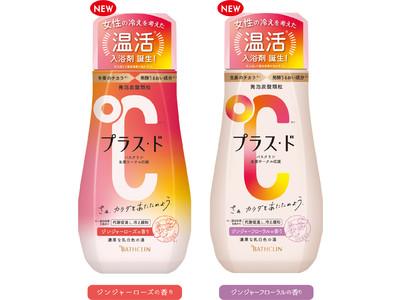 女性の冷えに着目した、温活*入浴剤「プラス・ド」9月21日新発売