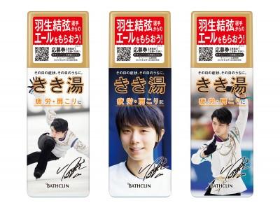 「きき湯 スペシャルモデル 羽生選手エールボトル」 11月16日発売 & きき湯 「頑張るあなたにエールを!」 キャンペーン実施