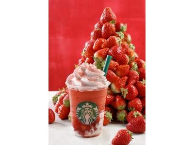 サマーシーズン第一弾はスターバックス史上最高の「イチゴ過ぎる、イチゴ感」!?イチゴのあらゆる美味しさを詰め込んだ全身イチゴのフラペチーノ(R)
