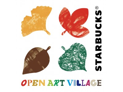 Artful Autumn @ Starbucks(R) イベント アートな村「STARBUCKS(R) OPEN ART VILLAGE」がスターバックス コーヒー 上野恩賜公園店に限定登場!