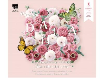 ルルドの人気6アイテム、この春夏はダリアの花がモチーフに 「2019SSリミテッドエディション」限定発売!売上の一部をピンクリボン運動に寄付