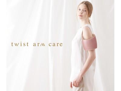 立体構造のエアバッグでねじってしなやかに。大人のための二の腕専用「ルルド ツイストアームケア」発売
