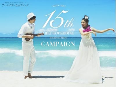 アールイズ・ウエディング「15周年アニバーサリーキャンペーン」実施のお知らせ 抽選で15組カップルに往復航空券をプレゼント!ハワイ・グアム・沖縄・バリの4チャペルで15周年スペシャルプランを販売!