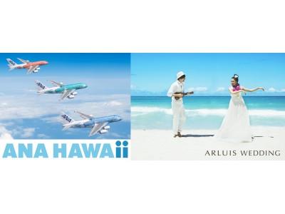 アールイズ・ウエディング×ANA リゾートウエディング無料相談カウンター 全店でハワイウエディング&トラベルフェア開催 話題のANA380型機往復航空券をプレゼント!
