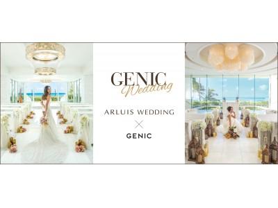 「アールイズ・ウエディング」×「GENIC」がコラボレーション!「GENIC」プロデュースの「DREAMIN'PLAN」の販売やプロトラベラーのERIKOさんによるフォトレクチャーイベントを開催