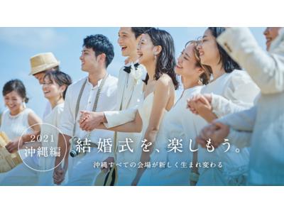 アールイズ・ウエディング、沖縄で『結婚式を、楽しもう。』2021年7月挙式より全てをグランドリニューアル!