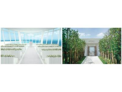 幸せの木「フクギ」とエメラルドビーチの絶景に囲まれた沖縄初のデザイナーズチャペル『白の教会』が2019年1月にリニューアルオープン!