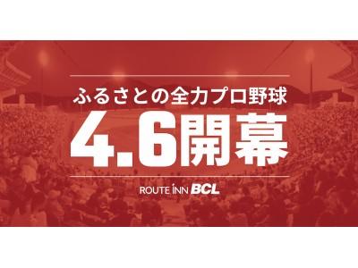 2019年シーズンの体制・開幕予定日・キャンプイン解禁日のお知らせ