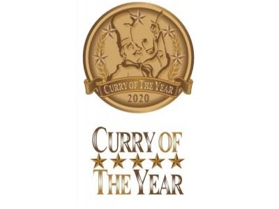 あなたも参加できます!「カレー・オブ・ザ・イヤー2020発表 × 授与式」★2020年1月22日(水)開催★カレー界の直近一年で最も輝いたカレーが決定!