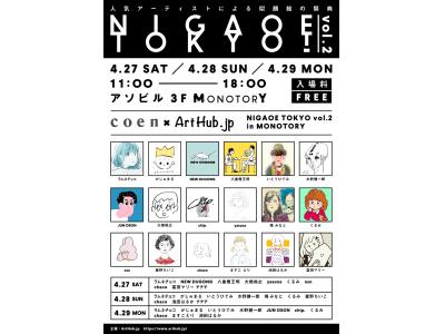 人気アーティストが集う似顔絵の祭典「NIGAOE TOKYO vol.2」が4/27~4/29 横浜駅直結 アソビル 3F MONOTORYにて開催!人気ファッションブランドcoenのコラボも決定!