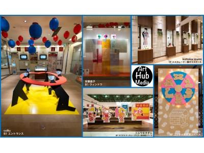 人気アーティスト5名の作品が夏を彩る!Art Hub.jpとルミネ池袋のコラボ企画【ENJOY POP AND ART~NEOなつまつり~】が開催中!