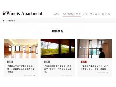ワインと住まいをテーマにした新しい切り口のサイト「Wine & Apartment」(ワイン アンド アパートメント)がサイトオープン!ソムリエが案内役となり、ワイン愛好家に向けた物件を紹介!