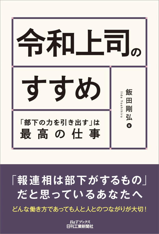 書籍『令和上司のすすめ「部下の力を引き出す」は最高の仕事』発売