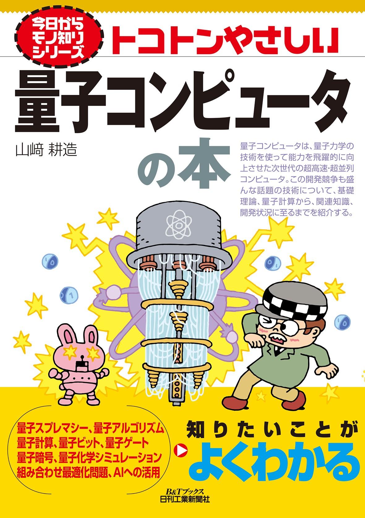 未来のコンピュータのしくみを紹介する「トコトンやさしい量子コンピュータの本」発売