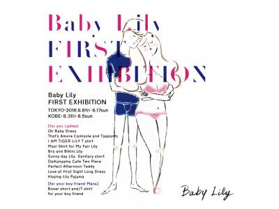 インポートランジェリーを扱うリリートレーディング株式会社がオリジナルブランド「Baby Lily(ベイビーリリー)」を発表
