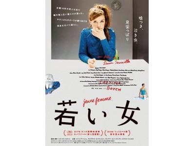 ランジェリー・セレクトショップ「Tiger Lily Tokyo」、カンヌ国際映画祭受賞作品『若い女』とのタイアップイベントを開催