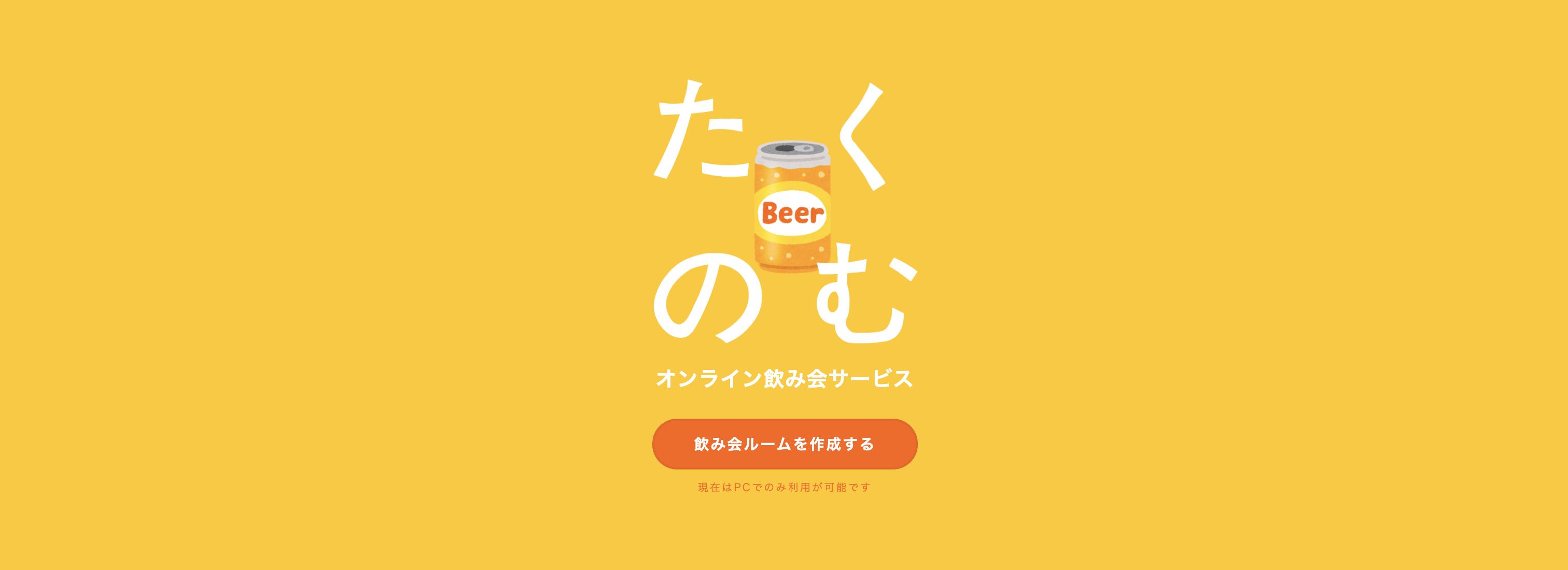 離れた場所にいても飲み会ができるオンライン飲み会ツール「たくのむ」をリリース 画像