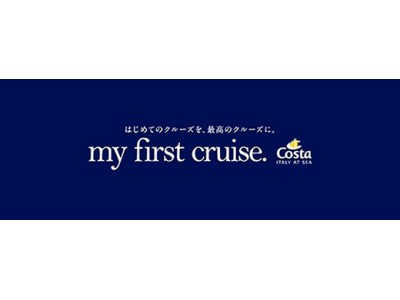 コスタクルーズ 日本のクルーズ業界初となる『全額返金キャンペーン』満足保証を実施!