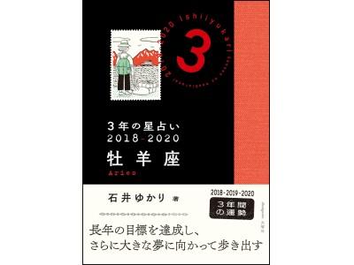 ◎大人気シリーズ「3年の星占い」最新刊!