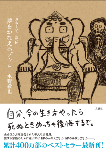 累計400万部突破!大ヒットシリーズ最新作『夢をかなえるゾウ4 ガネーシャと死神』 発売!