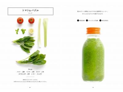 ひとめ見てカンタンに作れるデトックススムージーレシピで夏が終わる前に緊急ダイエット