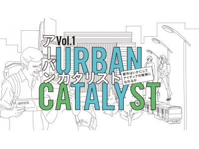 トークイベント 「Urban Catalyst - 都市はいかにしてアイディアの触媒になれるか -」開催決定