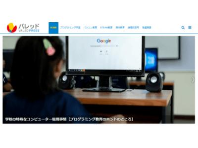 「世界ウーマン」ファウンダー・藤村ローズがSTEM教育のWebメディア「VALED.PRESS (バレッドプレス)」にてコラム連載をスタート