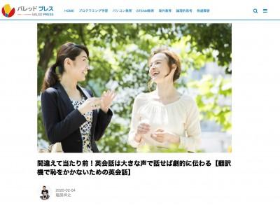 翻訳機に頼らず英会話を楽しむ!Webメディア「VALED PRESS (バレッドプレス)」にて新連載がスタート「翻訳機で恥をかかないための英会話」連載開始!