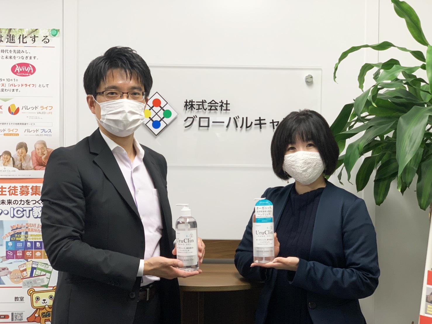 学校再開を受け、子どもたちの新型コロナウイルス感染症対策として、東京都港区の全校にオーガニック原料配合除菌用ハンドジェルを寄付。