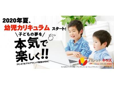 子どもたちの未来の為の教育サービスを手掛けるグローバルキャストがパソコン操作と知育を融合させた幼児カリキュラムを7月9日(木)より本格導入開始!