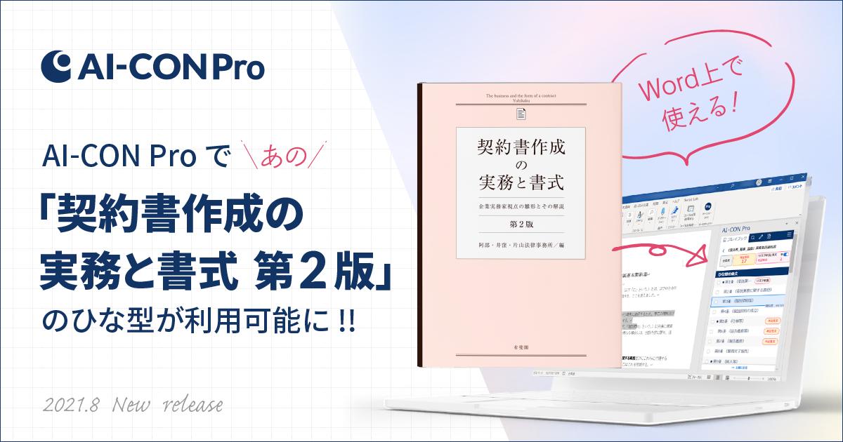AI契約審査クラウド「AI-CON Pro」に、阿部・井窪・片山法律事務所編の書籍「契約書作成の実務と書式 第二版」の契約書ひな型を搭載し、契約書レビューおよびドラフト作成で利用が可能に。