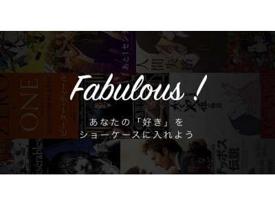 ~好きしかない世界を実現する~好きを追求できるアプリ「Fabulous!」β版をリリース