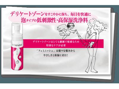 デリケートゾーン専用の洗浄料「FEMINISH」が、この度、洗浄料関連におけるリサーチでNo.1を獲得!!(日本マーケティングリサーチ機構調べ)