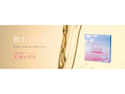 飲むコラーゲンの「天使のララ」が、液体コラーゲンにおけるリサーチで3部門No.1を獲得!!(日本マーケティングリサーチ機構調べ)