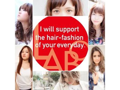 高品質・ベストプライスで人気の『東京・銀座美容室LA・BO』がこの度、美容室関連のリサーチで2部門NO.1獲得!!(日本マーケティングリサーチ機構調べ)