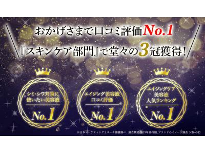 株式会社Ravipaが販売するエイジングケア美容液のアスハダが、日本マーケティングリサーチ機構の調査で3冠を獲得しました!