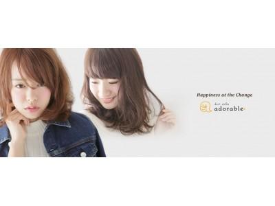 新潟エリアのヘアサロンadorableが、日本マーケティングリサーチ機構の調査で4部門No.1に選ばれました!