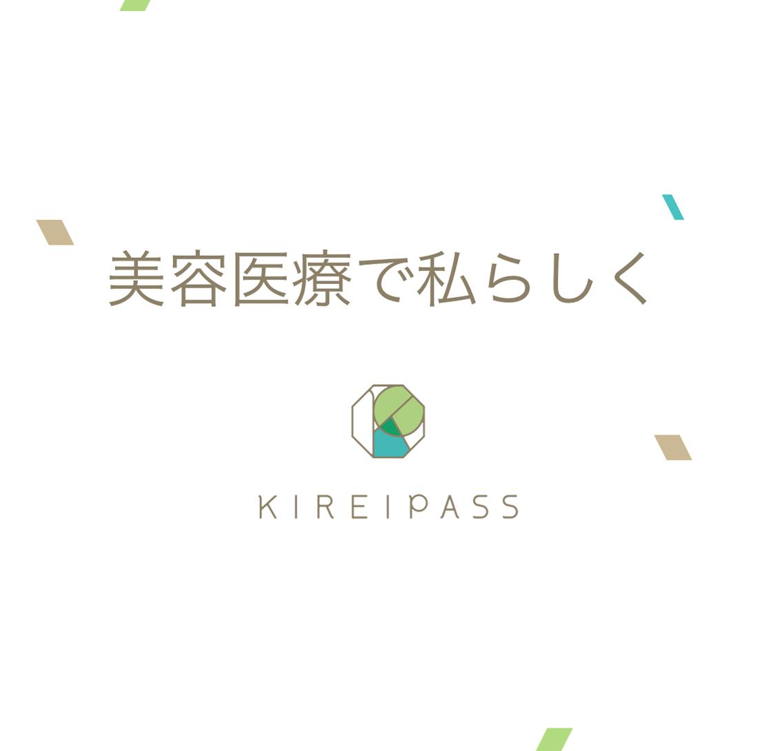 美容医療チケット購入サイト『KIREIPASS』が、日本マーケティングリサーチ機構の調査で第1位に選ばれました。