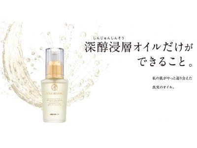 大人肌のための美容オイル。竹本油脂株式会社の「ピュアセサミシリーズ オイル」が日本マーケティングリサーチ機構の調査で3部門No.1に選ばれました!