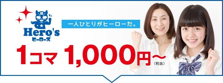 「個別指導学院ヒーローズ」「アデック知力育成教室」が、日本マーケティングリサーチ機構の調査で3部門No.1を獲得しました!