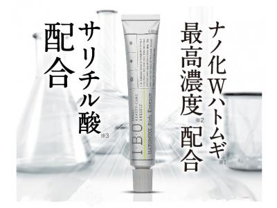 目元、首元、デコルテの悩みにするんっ!大人肌研究所の「I・B・O ハトムギ配合リッチエッセンス」が、日本マーケティングリサーチ機構の調査で2部門No.1を獲得しました!