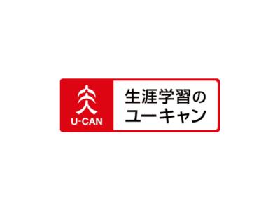 ユーキャンの調剤薬局事務講座・登録販売者講座・医療事務講座が日本マーケティングリサーチ機構の調査で2年連続No.1に選ばれました!