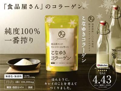 「食」を楽しみながら、健康的に美しく。有限会社九南サービスの「ちょーぐると」「こなゆきコラーゲン」「三十雑穀」が、日本マーケティングリサーチ機構の調査でNo.1に選ばれました!