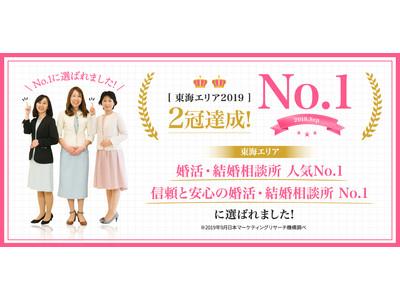 愛知県に特化した、仲人型結婚相談所!プリヴェール株式会社が、日本マーケティングリサーチ機構の調査で2年連続No.1を獲得しました。