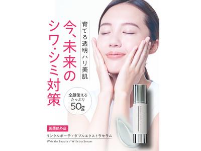 未来のシミ・しわ対策に。シワ・シミ対策化粧品の「WRINKLE BEAUTE」が、日本マーケティングリサーチ機構の調査で2部門1位を獲得しました!