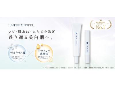 美白有効成分・肌あれ防止有効成分配合で、美白とスキンケアを同時に。「MRB 薬用美容液クレンジングバーム」と「MRS 薬用美白ファンデーション&コンシーラー」がNo.1を獲得しました!