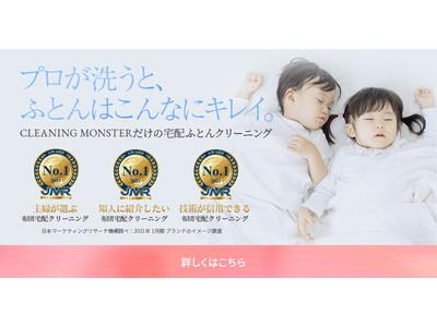 布団宅配クリーニングの「クリーニングモンスター」が、日本マーケティングリサーチ機構の調査で3部門No.1を獲得しました!