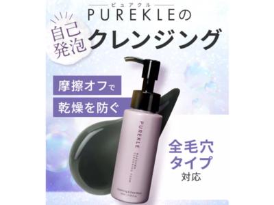 大人肌研究所の炭クレンジング「PURKLE(ピュアクル)」が、日本マーケティングリサーチ機構の調査で2冠を獲得しました。